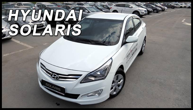 Обзор автомобиля Хендай Солярис 2015 года, комплектации и цены.